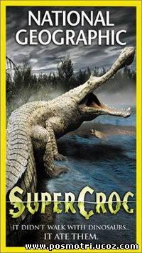 фильмы документальные про крокодилов смотреть онлайн