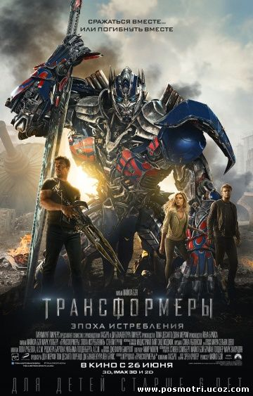 Трансформеры: Эпоха истребления (2014) / Transformers: Age of Extinction