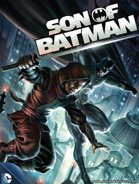 Сын Бэтмена (2014) / Son of Batman