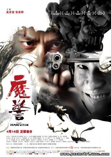 Смотреть онлайн: Этот демон внутри (2014) / Mo jing