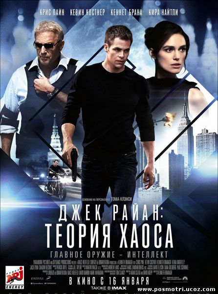 Джек Райан: Теория хаоса (2014) / Jack Ryan: Shadow Recruit