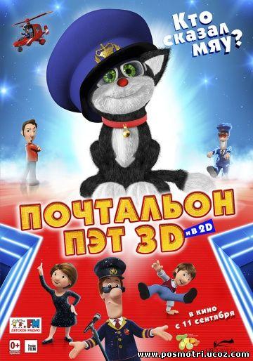 Смотреть онлайн: Почтальон Пэт (2014) / Postman Pat: The Movie