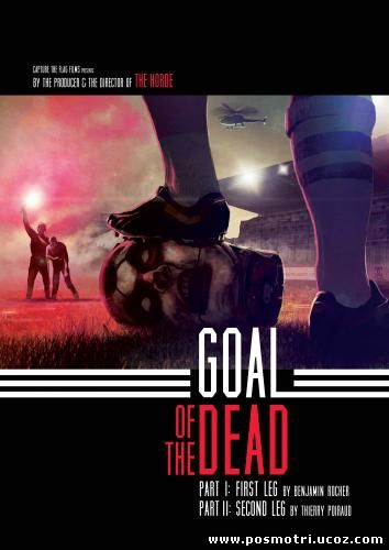 Смотреть онлайн: Гол живых мертвецов (2014) / Goal of the Dead