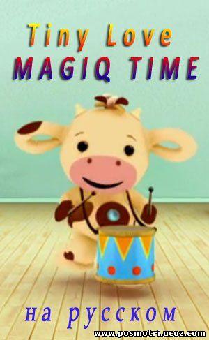 Tiny Love. MAGIQ Time (2007) / Развивающий мультфильм для детей от 12 до 36 месяцев