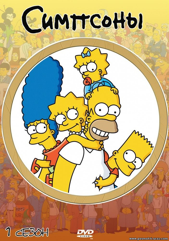 Симпсоны (1989-...) / The Simpsons / 3 сезон (сериал)