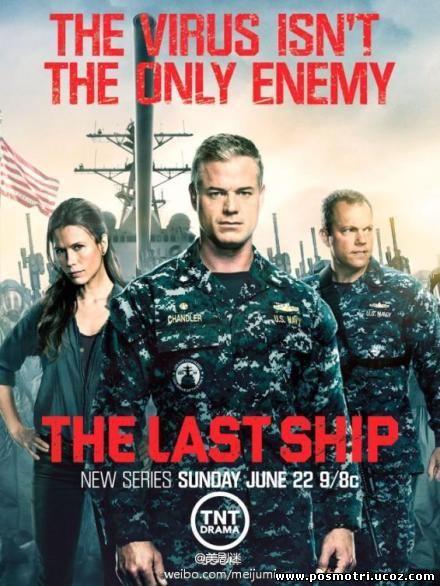 Смотреть онлайн: Последний корабль (2014-...) / The Last Ship / 1 сезон (сериал)