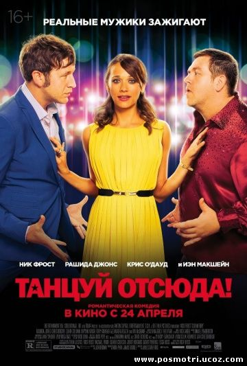 Танцуй отсюда! (2014) / Cuban Fury