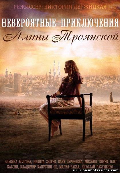 Смотреть онлайн: Невероятные приключения Алины (2014) / 1 сезон (мини-сериал)