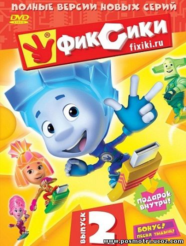 Смотреть онлайн: Фиксики (2010–2012) / 1 сезон (сериал) (21-30)