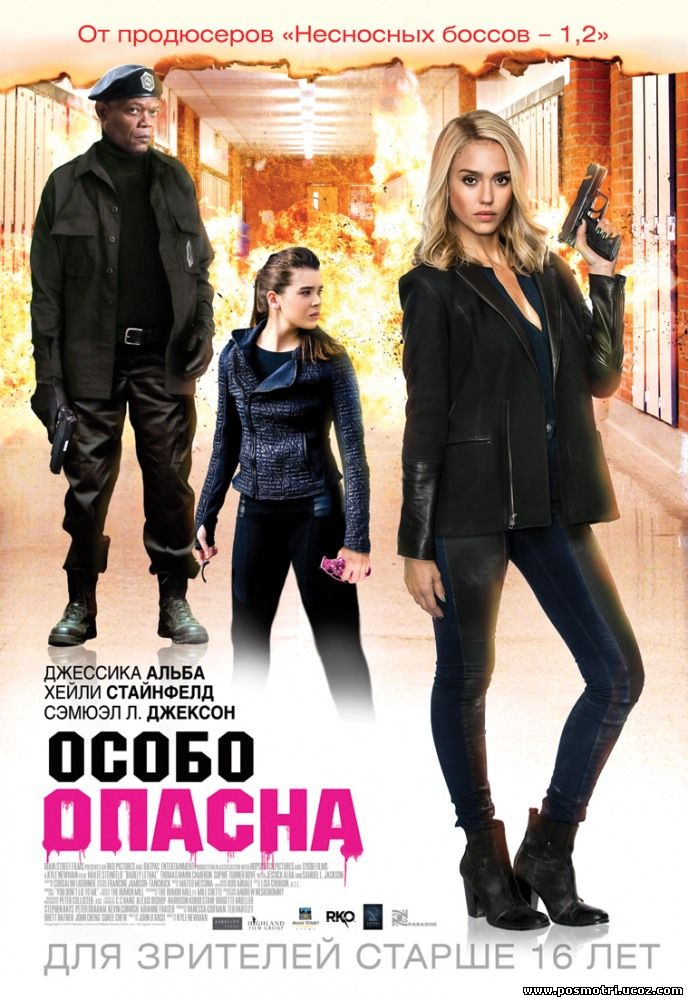 Особо опасна (2015) / Barely Lethal