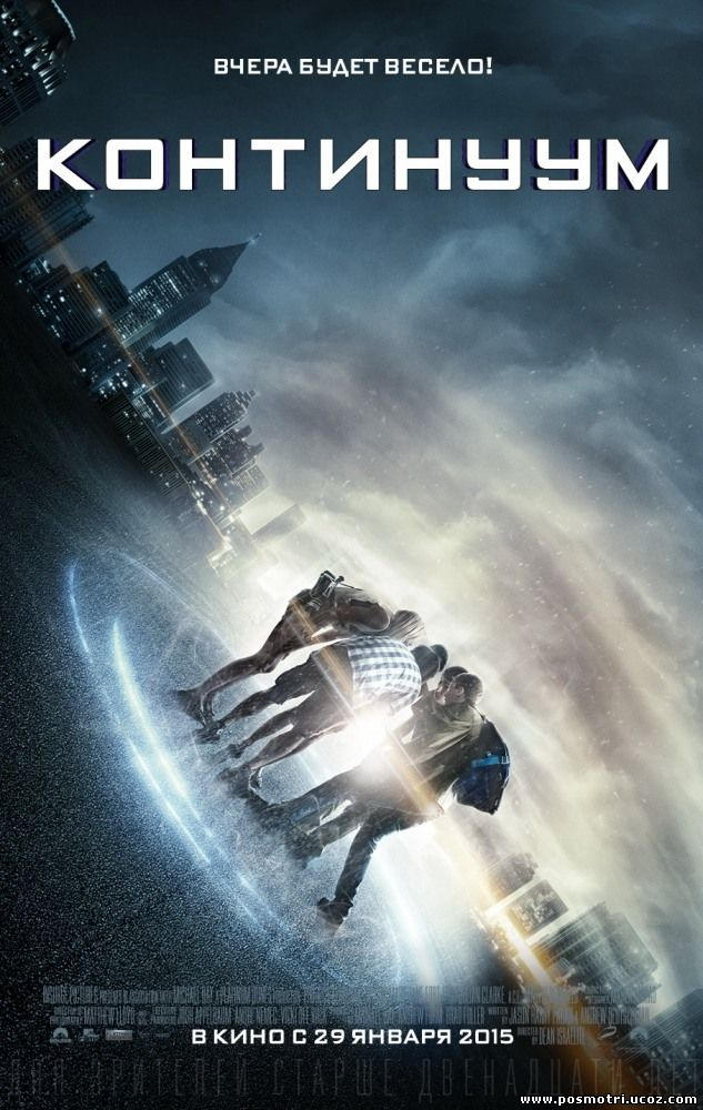 Континуум (2015) / Project Almanac (2014)