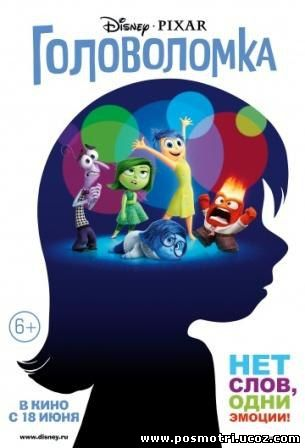 Головоломка (2015) / Inside Out
