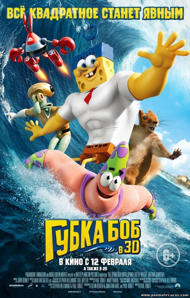 Губка Боб в 3D (2015) / The SpongeBob Movie: Sponge Out of Water