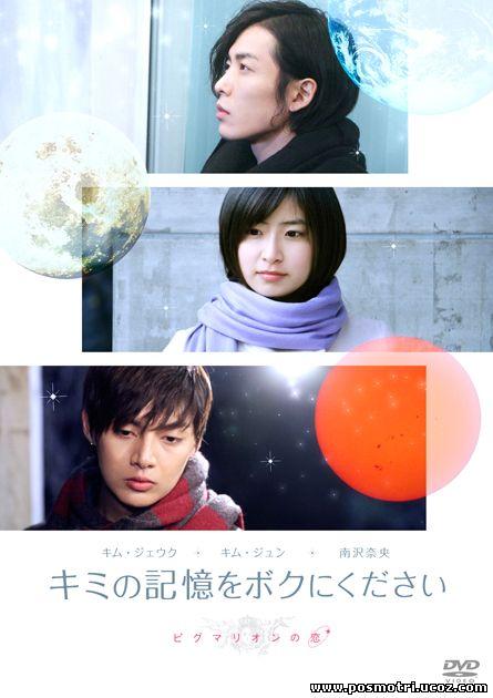 Любовь Пигмалиона (2010) / Kimi no kioku wo boku ni kudasai: Pygmalion no koi / (сериал)