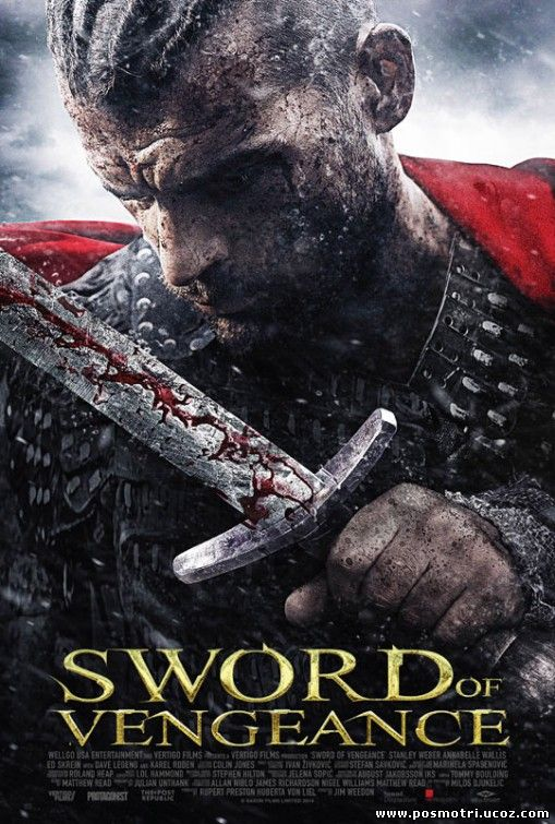 Меч мести (2015) / Sword of Vengeance