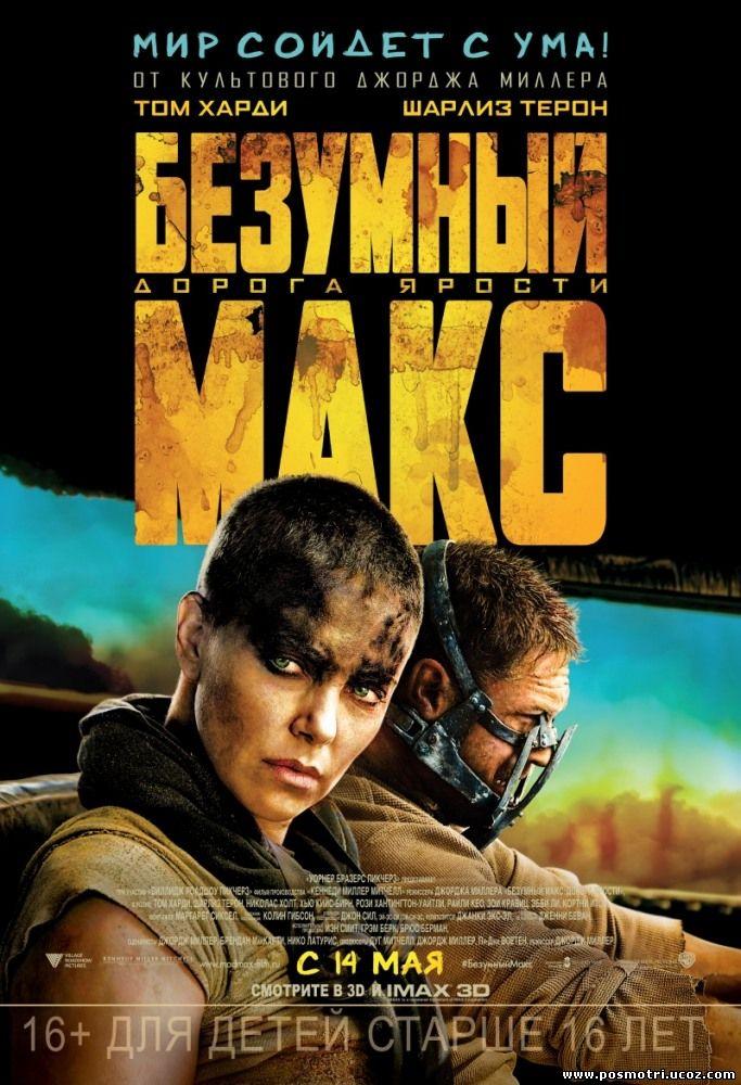 Смотреть онлайн: Безумный Макс: Дорога ярости (2015) / Mad Max: Fury Road