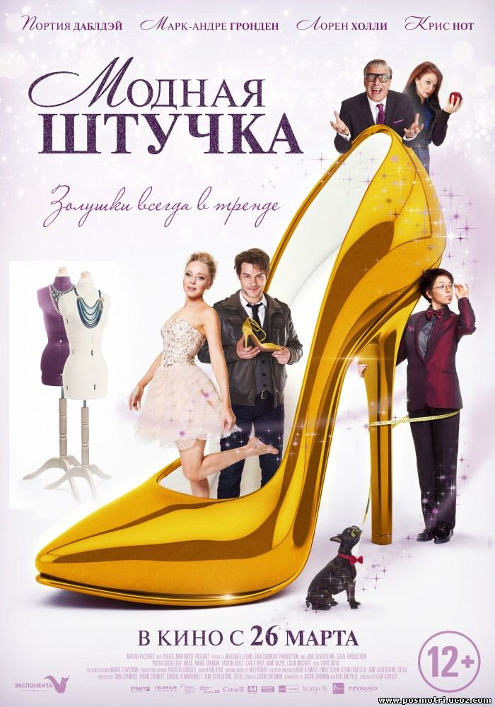 Модная штучка (2015) / After the Ball