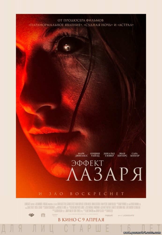 Эффект Лазаря (2015) / The Lazarus Effect
