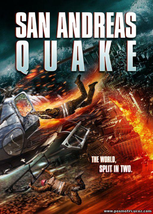 Смотреть онлайн: Землетрясение в Сан-Андреас (2015) / San Andreas Quake