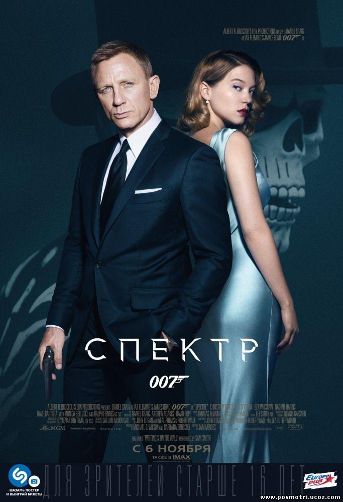 Смотреть онлайн: 007: СПЕКТР (2015) / Spectre