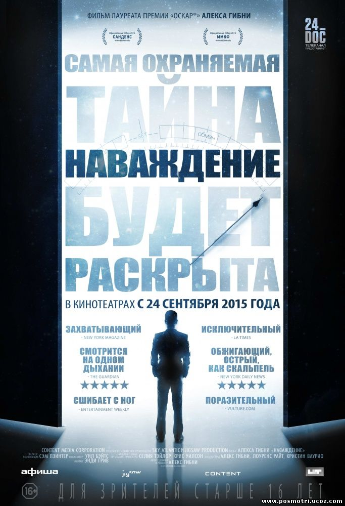 Наваждение  (2015) / Going Clear: Scientology and the Prison of Belief
