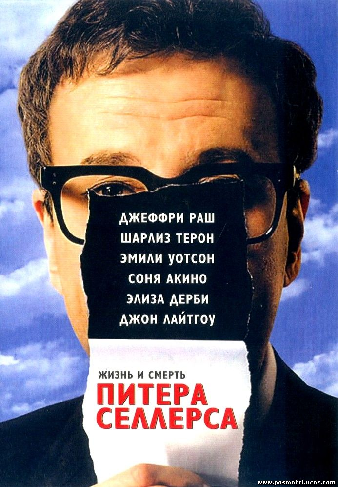 Жизнь и смерть Питера Селлерса (2004) / The Life and Death of Peter Sellers