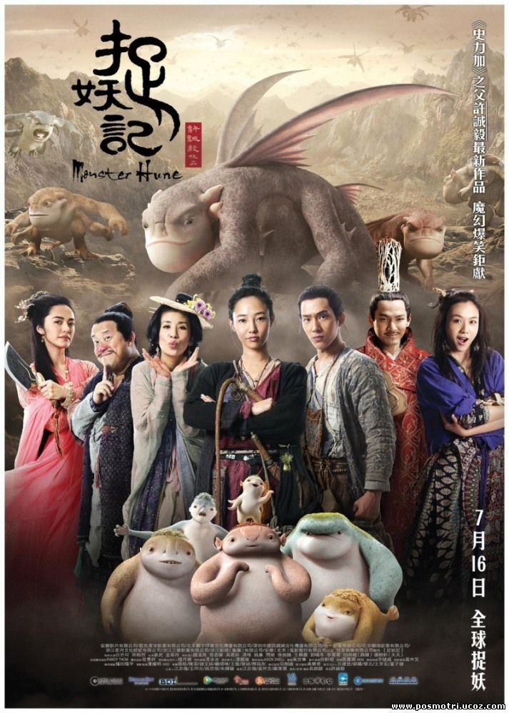 Охота на монстра (2015) / Monster Hunt
