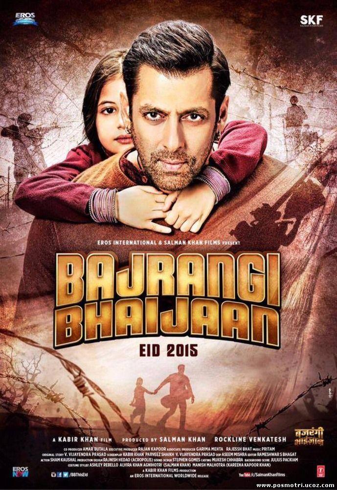 Смотреть онлайн: Брат Баджранги  (2015) / Bajrangi Bhaijaan