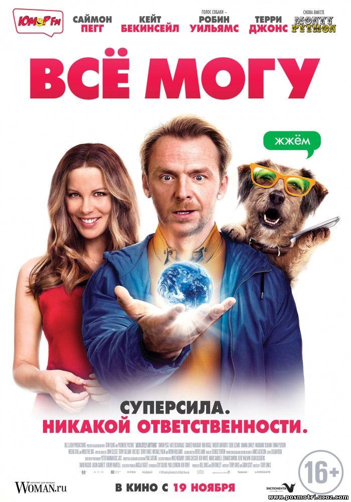 Смотреть онлайн: Всё могу (2015) / Absolutely Anything