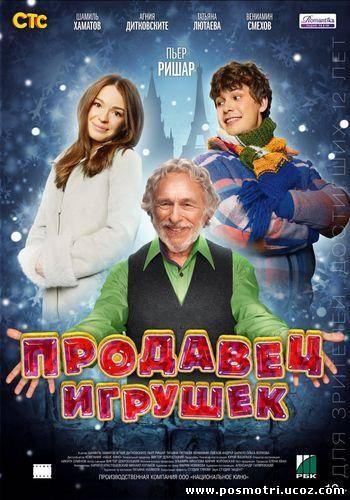 К фильму продавец игрушек 2012 2013